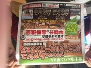 ブランジュムッシュ松岡店リニューアルオープン記念の画像